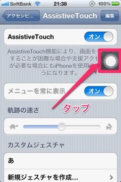 iphoneの仮想ホームボタン