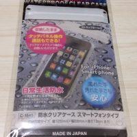 スマートフォンの防水ケース