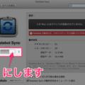 Pastebot SyncでMac⇔iPhone同期が凄くイイ!