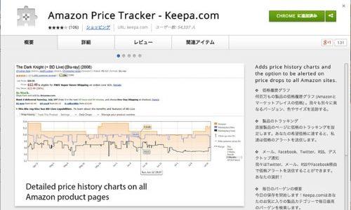 amazon-price-checker