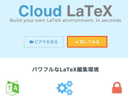 cloud-latex