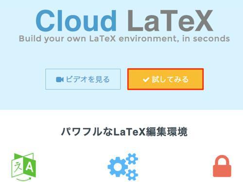 cloud-latex