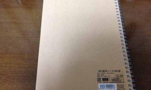 daiso-muji-b5-note