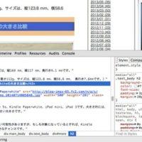 googlechrome-要素の検証