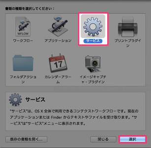automatorでmarkdownからhtmlに変換