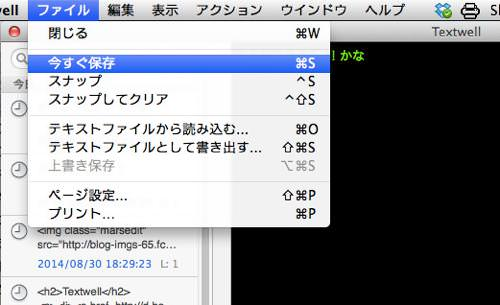 Textwell-for-Mac