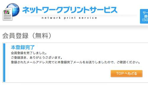 networkprintservice