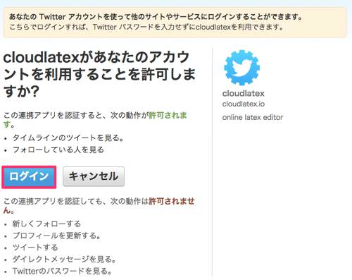 cloudlatex