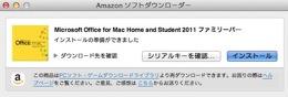 Amazon ソフトダウンローダー 1
