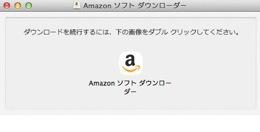 Amazon ソフト ダウンローダー