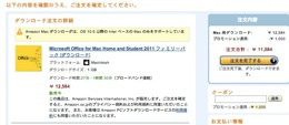Amazon co jp 注文を確定する