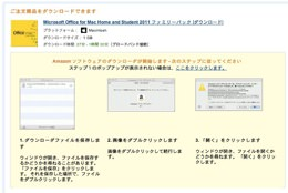 Amazon co jp ダウンロード 1
