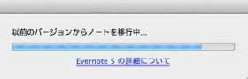 Evernote1211162220
