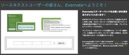 Evernote | ソースネクストユーザーの皆さん Evernoteへようこそ