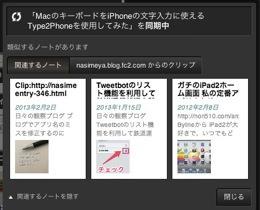 MacのキーボードをiPhoneの文字入力に使えるType2Phoneを使用してみた 2