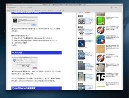 MacのキーボードをiPhoneの文字入力に使えるType2Phoneを使用してみた 3
