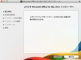 Microsoft Office for Mac 2011 のインストール