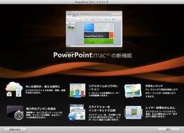 PowerPoint 2011 へようこそ