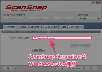 ScanSnap Manager Windows 1209222219