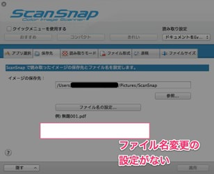 ScanSnap Manager Mac 1209222212