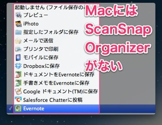 ScanSnap Manager Mac 1209222217