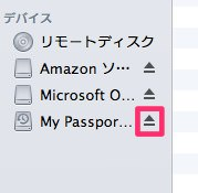 この Mac を検索中