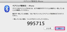 ペアリング要求元 iPhone