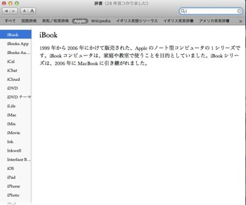 Apple dictionary 1210102342