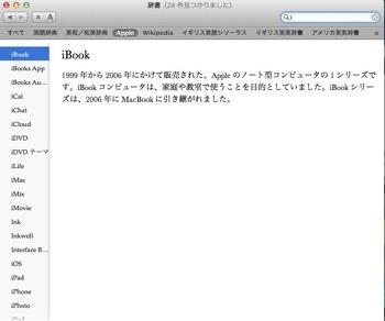Apple dictionary 1210102342