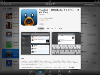 appstore-iOS6-1209200414