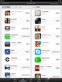 appstore-iOS6-1209200417