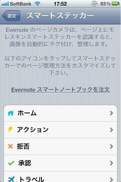 Evernote moleskine 1210032314