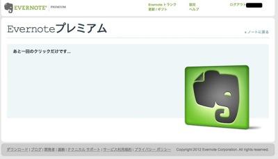 Evernote premium moleskine 1210012200