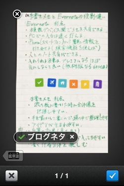 Evernote smarknotebook 1210172257
