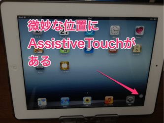 IOS6 AssistiveTouch 1209211800