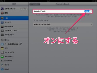 IOS6 AssistiveTouch 1209211822