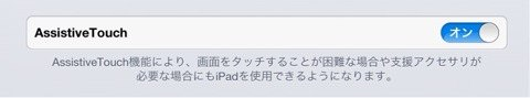 IOS6 AssistiveTouch 1209211856