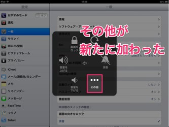IOS6 Siri AssistiveTouch 1209231842