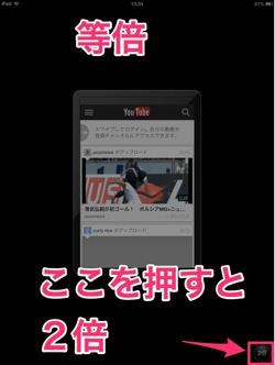 IOS6 iPad YouTube 1209221133