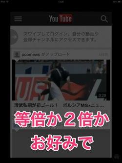 IOS6 iPad YouTube 1209221135