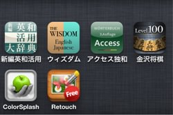 iPhone_app_folder