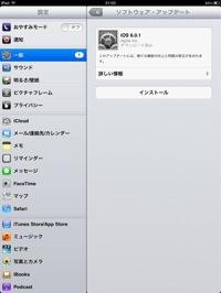 Ios6 update 1211072129