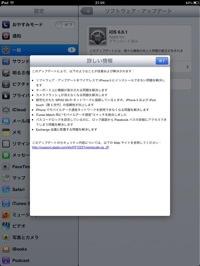 Ios6 update 1211072130