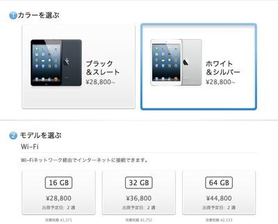 Ipad mini 1210262138