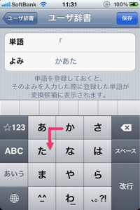 Iphone userdictinary 1210271138