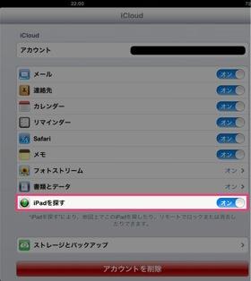 Iphonewosagasu 1212062204