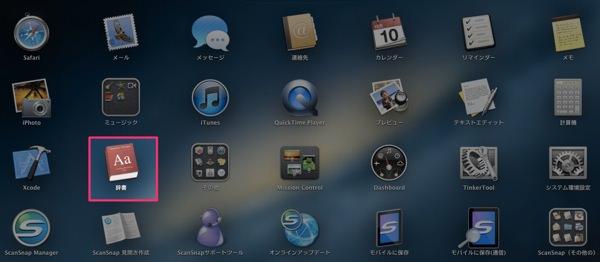 Mac dictionary 1210102257