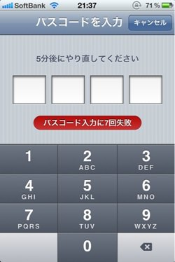 Passcode error iPhone 1209231210