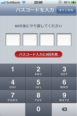 Passcode error iPhone 1209231214