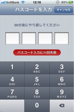 Passcode error iPhone 1209231227